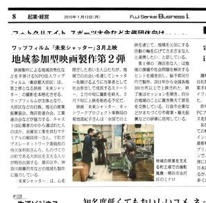 20150112 未来シャッター Fuji Sankei Business i 掲載記事