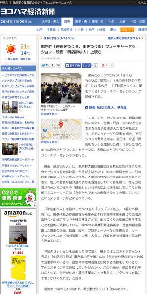 2014年11月29日(土) ヨコハマ経済新聞掲載記事