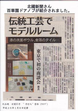 九谷焼 引き手 北國新聞社掲載(2014年1月) 酒井百華園