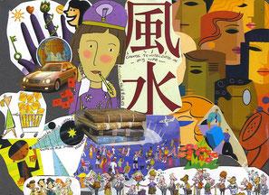 Feng Shui Dreamboard