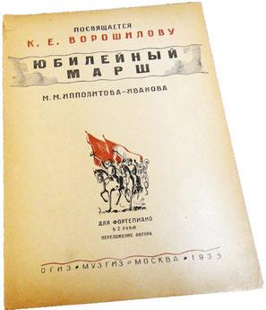 Юбилейный ворошиловский марш, Ипполитов-Иванов, обложка