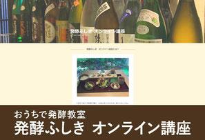 発酵ふしきオンライン講座