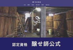 醸せ師公式サイト