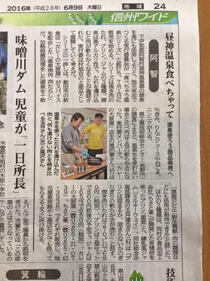 肉たらし記事:信濃毎日新聞