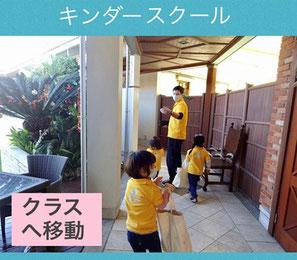 キンダースクール(3~5歳児)クラスを移動する子どもたち
