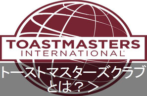トーストマスターズクラブとは