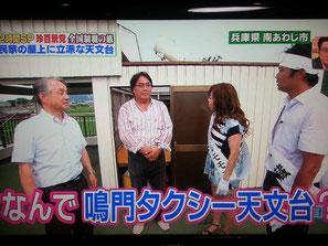 鳴門タクシー天文台が兵庫県初のナニコレ珍百景に認定されました