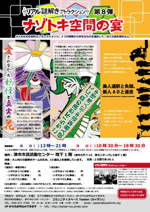【リアル謎解きアトラクション第8弾】 ナゾトキ空間の宴