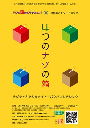 【第18弾】 4つのナゾの箱
