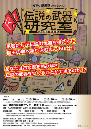 【リアル謎解きアトラクション第6弾】 伝説の武器研究室
