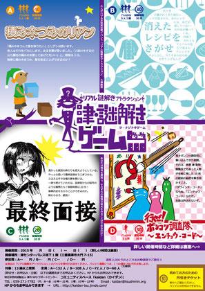【リアル謎解きアトラクション第9弾】 津・謎解きゲーム