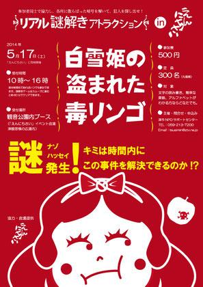 【リアル謎解きアトラクション第1弾】 白雪姫の盗まれた毒リンゴ