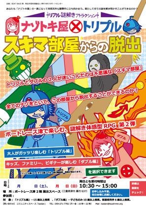 【リアル謎解きアトラクション第13弾】 ナゾトキ屋トリプル ~スキマ部屋からの脱出~