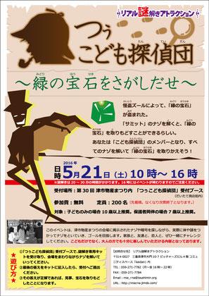 【リアル謎解きアトラクション第14弾】 つぅこども探偵団 ~緑の宝石をさがしだせ~