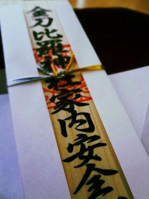 根室金刀比羅神社 家内安全木札 2000円
