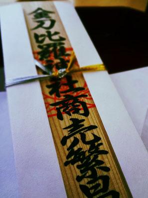 根室金刀比羅神社 商売繁盛木札