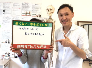 豊橋の看護師A様、狭窄症と腰痛で太ももに痛みが出て手術を勧められるほどの症状。