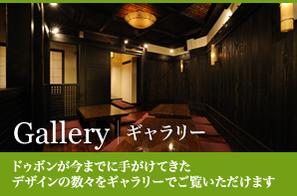 Gallery | ギャラリー | ドゥボンが今までに手がけてきたデザインの数々をギャラリーでご覧いただけます