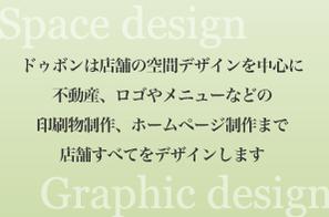 ドゥボンは店舗の空間デザインを中心に不動産、ロゴやメニューなどの印刷物制作、ホームページ制作まで店舗すべてをデザインします。