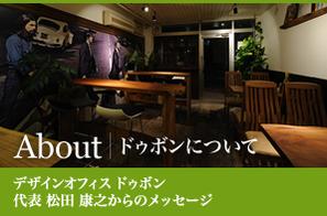 About | ドゥボンについて | デザインオフィス ドゥボン 代表 松田康之からのメッセージ