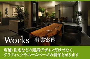 Works | 事業案内 | 店舗・住宅などの建築デザインだけでなく、グラフィックやホームページの制作も承ります