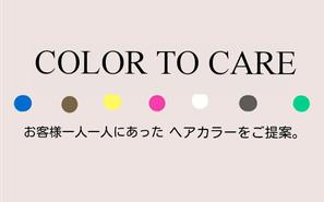 横浜・石川町、美容室Grantus,ヘアスタイル、カラー