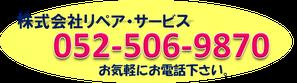 石油ボイラー,ガス給湯器,エコキュート,点検,修理,愛知県