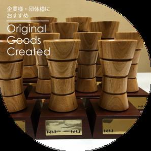 オリジナル木製品製作のページにリンク
