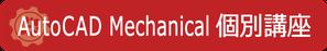 AutoCAD Mechanical 個別講座