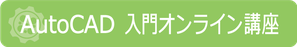 AutoCAD 入門オンライン講座