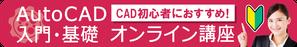 AutoCAD 入門・基礎 オンライン講座 CAD初心者におすすめ!