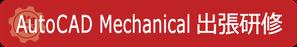 AutoCAD Mechanical 出張研修