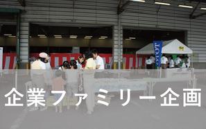 イベント企画 企業ファンリー企画 名古屋 愛知 岐阜 多治見市 株式会社キューズプランニング