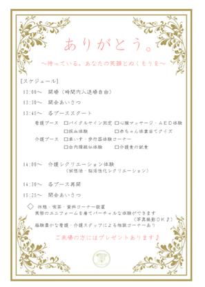 井笠地域 看護・介護フェス