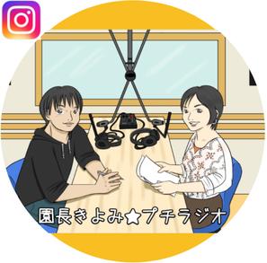 園長きよみ★プチラジオ 「子育てと保育」をテーマにした10分くらいでサクッと聞けるラジオです。