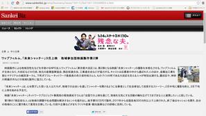 20150112 未来シャッター SankeiBiz 掲載記事