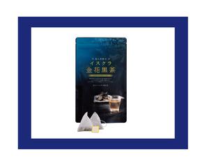 金花黒茶 きんかこくちゃ   黒茶 こくちゃ 中国六大茶(緑茶、白茶、黄茶、青茶、黒茶、紅茶)湖南・安化黒茶、雲南・プーアル茶 金花菌を持つ安化黒茶 自然成長する有益菌 お茶 運動不足 ダイエット中、肥満気味    脂肪燃焼 大分市 健康堂 けんこうどう 漢方