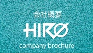 HIRO企画の会社案内