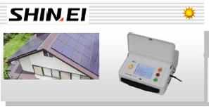 太陽電池施工データ管理ソフト