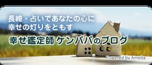 幸せ師ケンパパのブログ