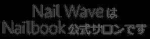 大磯平塚ネイルサロンNailWaveネイルウェーブはネイルブック公式サロン