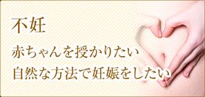 神戸で漢方を提供【有野台薬品】 | 不妊