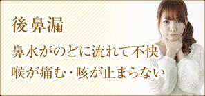 神戸で漢方をお探しなら | 後鼻漏神戸で漢方を提供