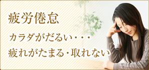 神戸で漢方をご利用になる際は【有野台薬品】へ | 疲労倦怠