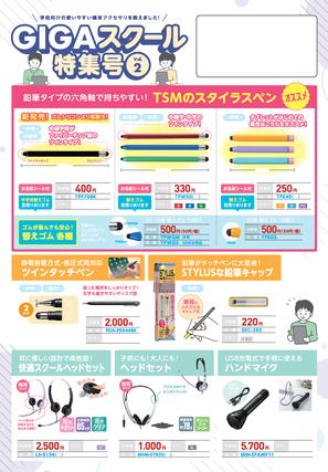 ★TSM ギガスクール特集 Vol.2-1