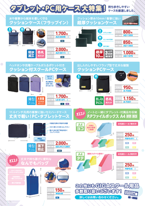 ★TSM ギガスクール特集 Vol.2-2