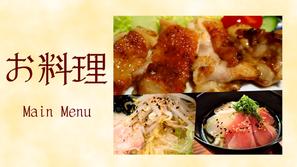 お料理 Main Menu