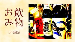 お飲み物 Drinks