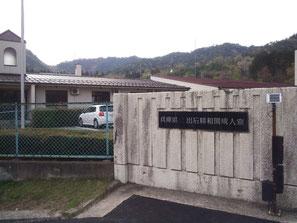 兵庫県 出石精和園成人寮の前から新免正礼常務が撮ったワンショット
