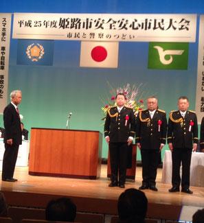 私の席から見た石見利勝市長と、表彰を受ける姫路・飾磨・網干の警察官たち。この人たちの行動は、きびきびしてまるでむかしの、軍人を見て居るようだった。